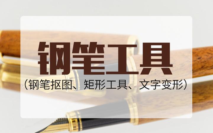 PS-钢笔工具