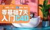 【8月】零基础7天入门C4D