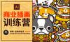 【2期】包子·AI商业插画训练营