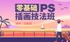 【首期特惠】零基础PS插画技法班
