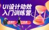 【5月】UI设计动效入门训练营