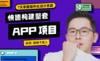 【特惠】7天完成主流app界面设计