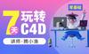 【6月中】小渔·零基础7天玩转C4D