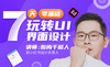 酸梅干超人·7天玩转UI界面设计