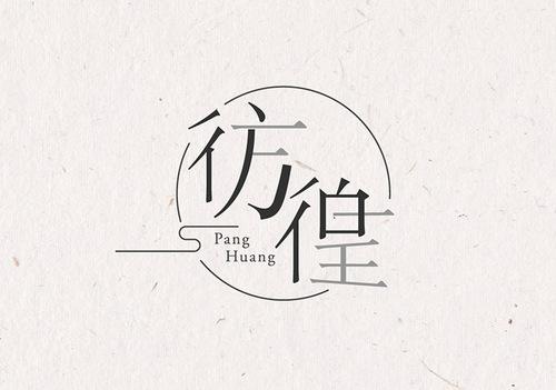 "AI-如何制作""彷徨""清新字体"