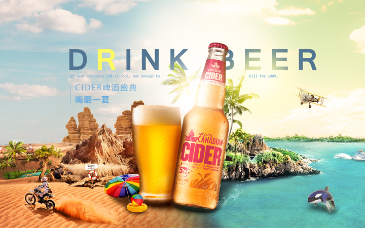 PS-啤酒盛夏合成海报