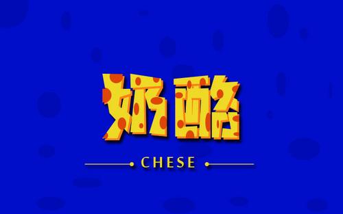 PS-奶酪字体设计