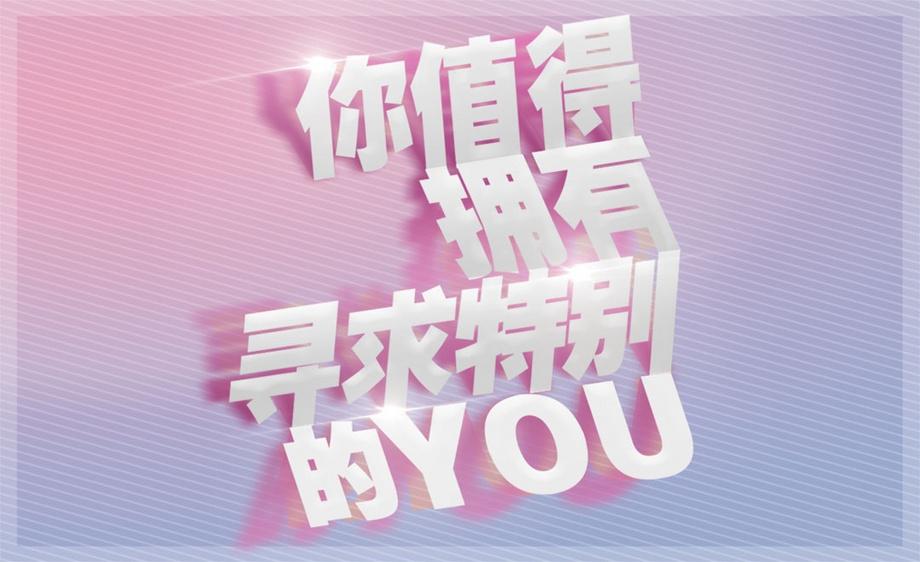 PS-你值得拥有寻求特别的YOU
