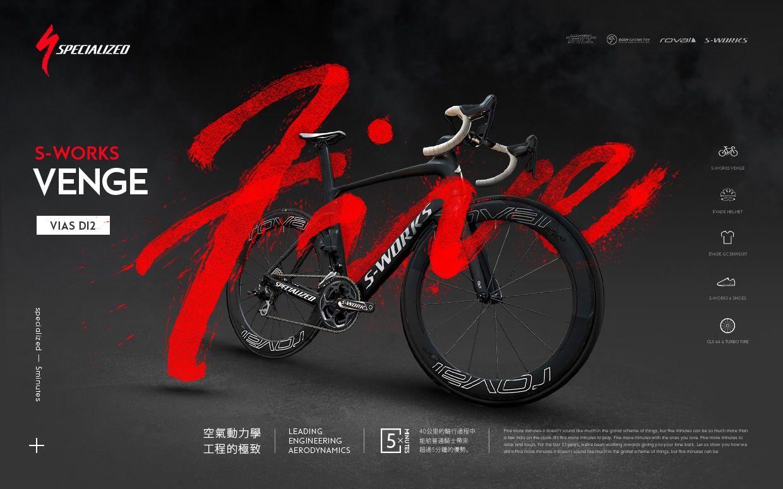PS-运动自行车排版海报