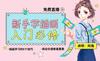 零基础也能学会的插画海报绘制(3月5日直播)
