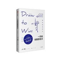 【视觉笔记】一页纸创意思考术