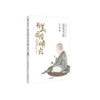 """为美虚度时光:谈美书简(朱光潜""""美好人生""""系列)"""