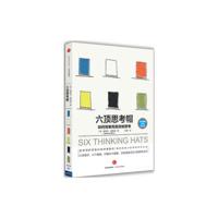 六顶思考帽:如何简单而高效地思考