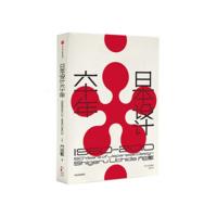 日本设计六十年:1950—2010