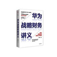 华为战略财务讲义