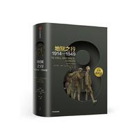 新思文库·企鹅欧洲史8·地狱之行:1914-1949