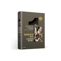 新思文库·企鹅欧洲史1·古典欧洲的诞生:从特洛伊到奥古斯丁