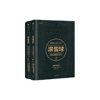 长赢投资系列:滚雪球·巴菲特和他的财富人生·畅销版(套装2册)