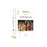见识城邦·文艺复兴的故事04:文艺复兴的女人们