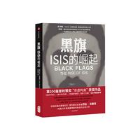 见识城邦·黑旗:ISIS的崛起