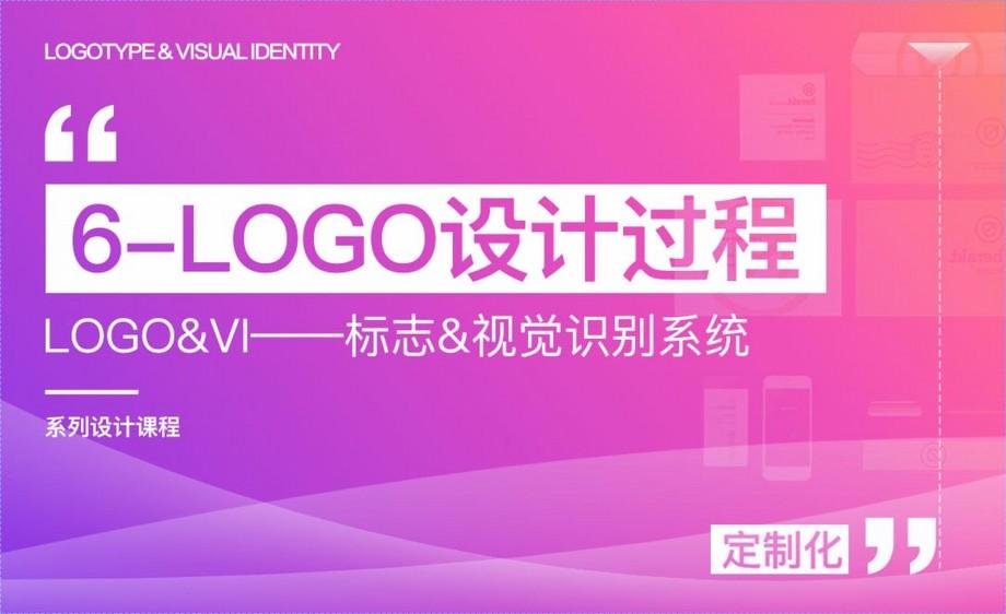 原创LOGO设计过程-LOGO&VI系列课程