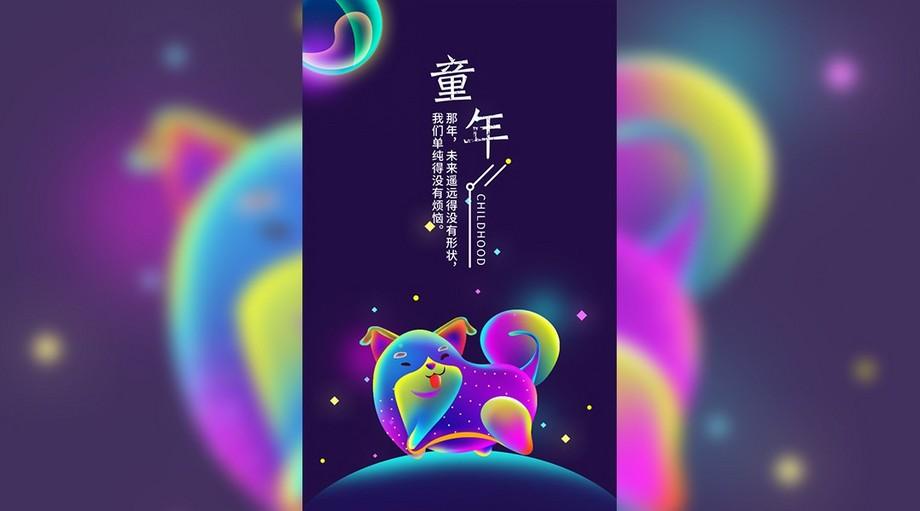 AI+PS-幻想之光插画海报
