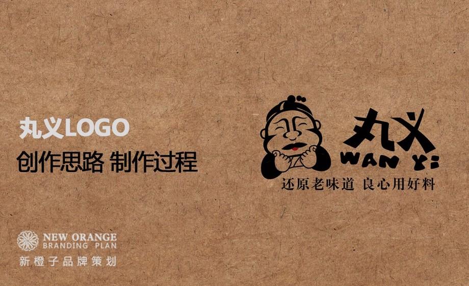 丸义 LOGO设计思路来源及制作