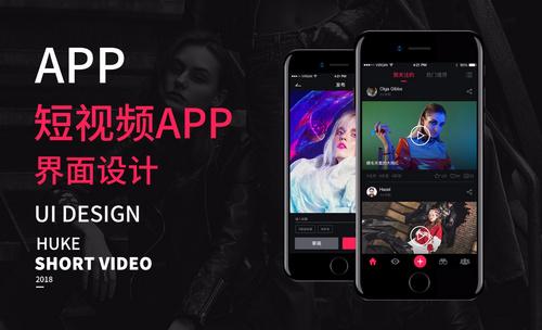 PS-短视频APP页面设计