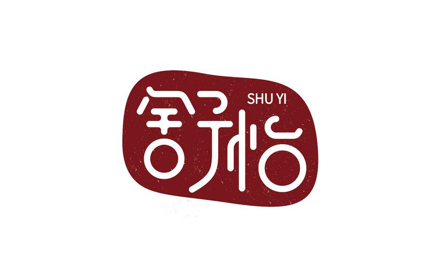 AI-舒怡香皂品牌logo设计
