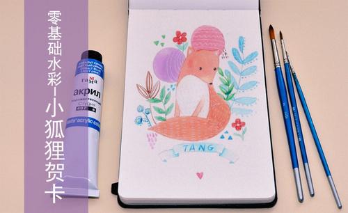水彩-小狐狸贺卡-零基础也能学的手绘插画