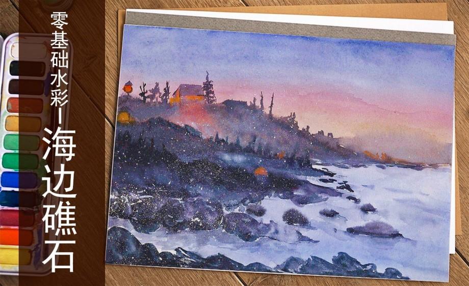 水彩-海边礁石-零基础也能学的手绘插画