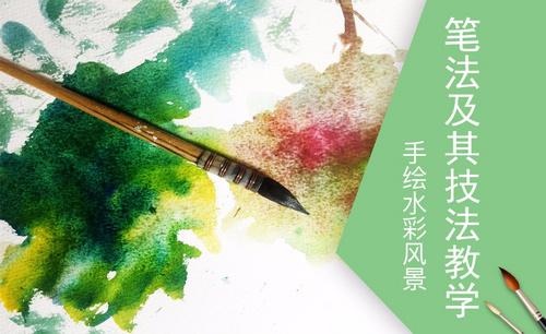 水彩绘画笔法及其技法教学