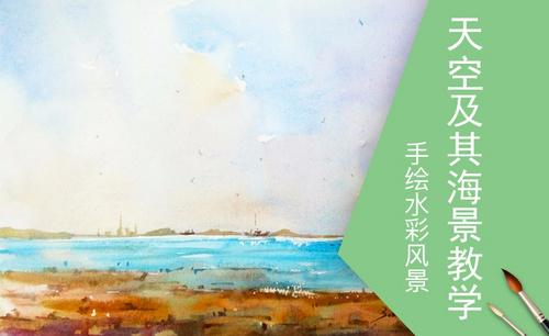 水彩-天空海景初级教学