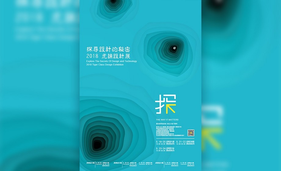 PS-探寻设计大赛主题海报