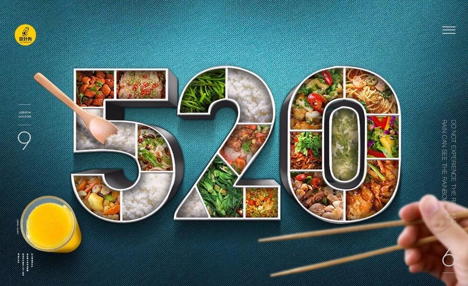 PS-520情人节美食合成海报