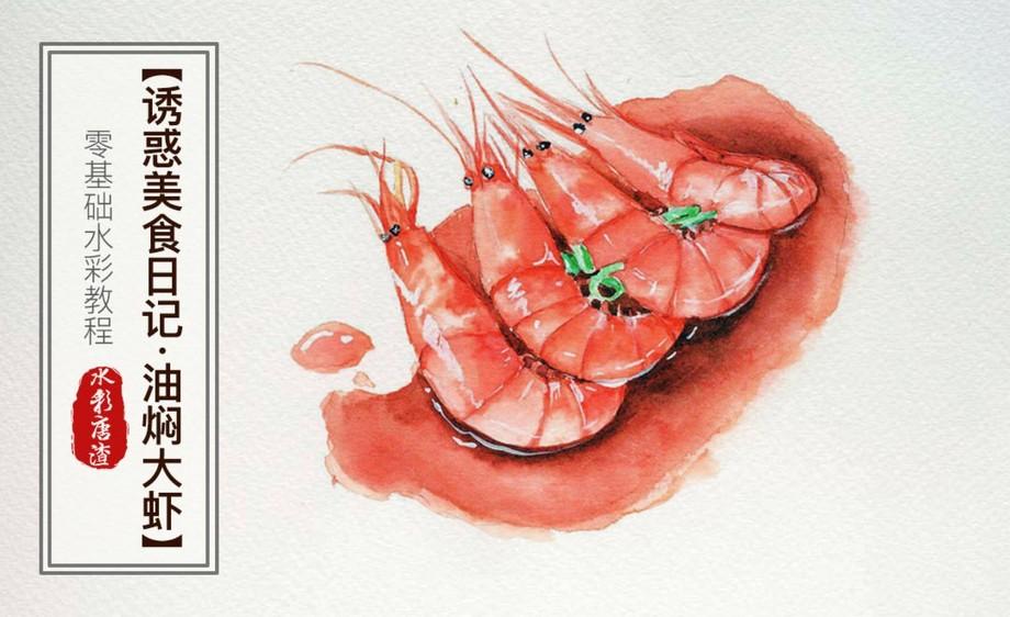 水彩-油焖大虾-零基础也能学的手绘插画