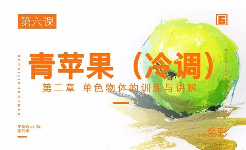 单色物体青苹果(冷调)的训练与讲解-绘画色彩系列教学
