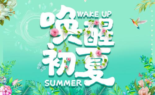 PS-唤醒初夏字体设计