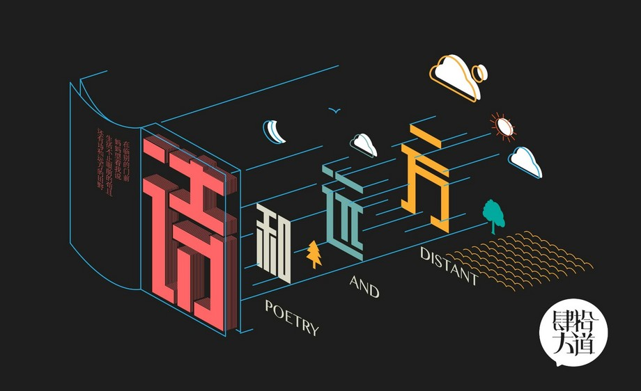 AI-诗和远方立体创意字设计