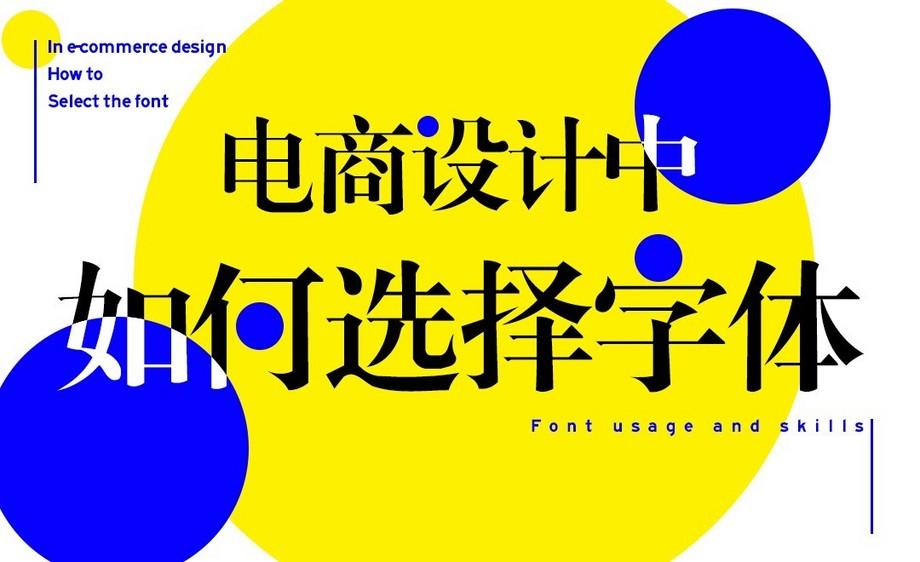 电商设计中,如何选择合适的字体