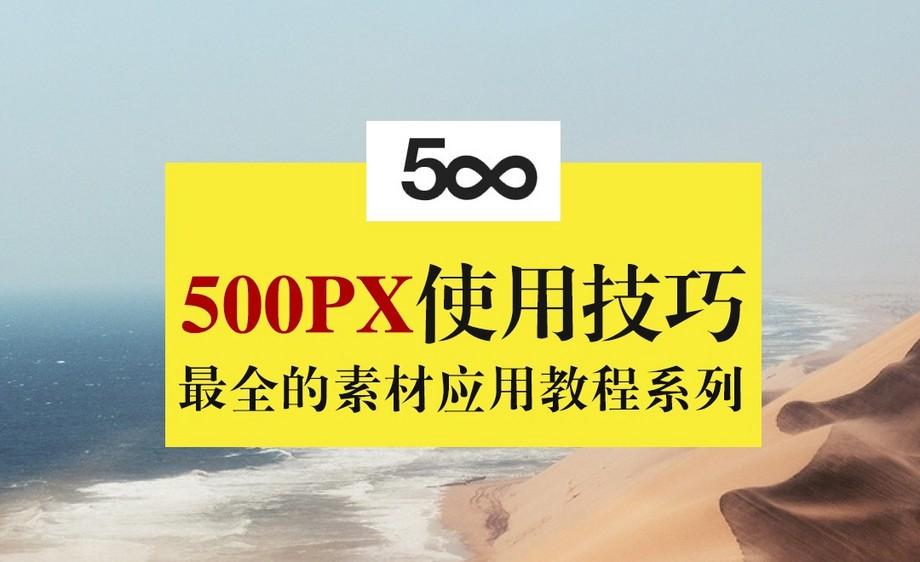 500px素材网站使用技巧