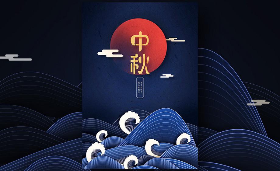 AI+PS -【中秋】剪纸风意境海报