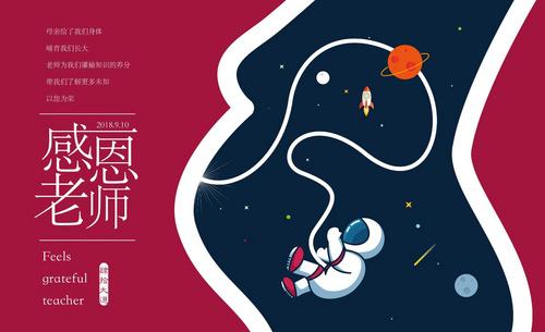 AI-创意海报设计及创意思路-教师节