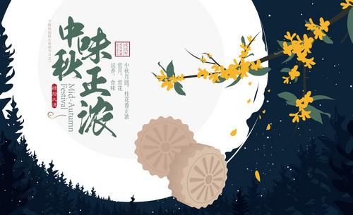 AI-创意海报设计及创意思路-中秋节海报(中秋味正浓)