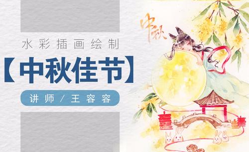 水彩-中秋主题插画绘制