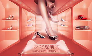 PS-双十一女鞋创意活动海报(上)