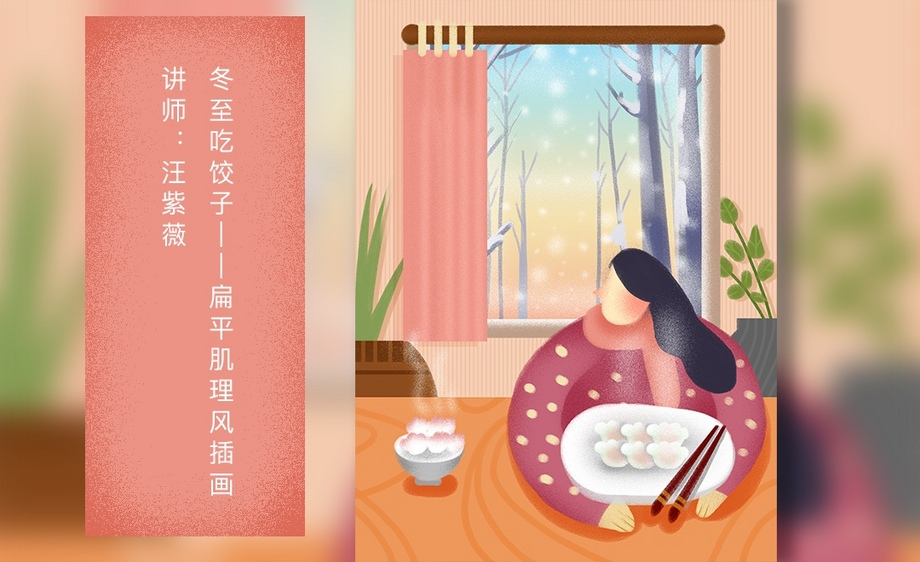 PS-板绘-冬至吃饺子