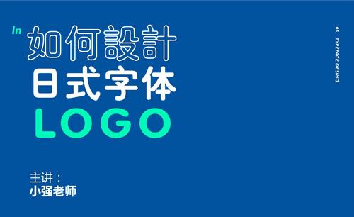 AI-如何设计日式字体LOGO