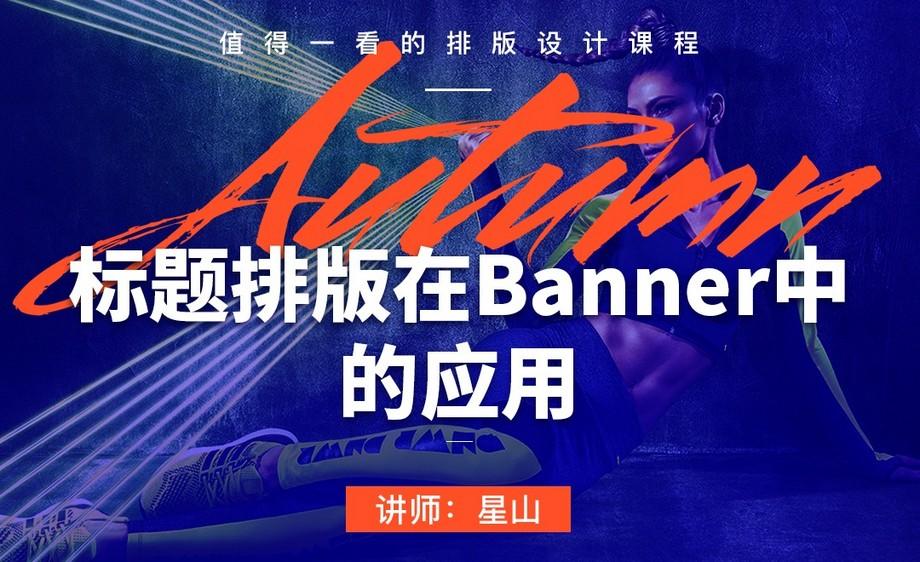 排版设计-标题排版在banner中的应用