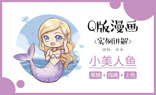 SAI-板绘插画-小美人鱼
